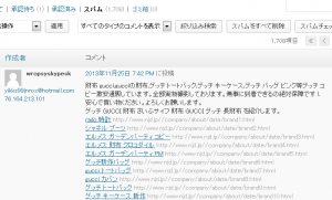 SpamComment201311252