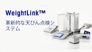 WeightLink™ – 革新的な天びん点検システム