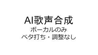 AI歌声合成システム 技術革新後(ベタ打ち・未調整)