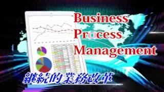 業務改革 IT導入 コンサルティング BPM-navigator(ビーピーエム ナビゲーター)東京