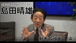 島田晴雄 安倍内閣「働き方改革」の真相を激白 1/4