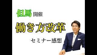 兵庫県朝来市 働き方改革のことなら「リライエ社会保険労務士事務所」