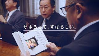 サボりを提唱?日本人に衝撃的な働き方改革