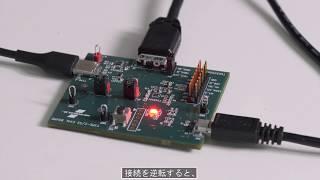 革新的な USB-C ソリューションをシステムに実装する方法