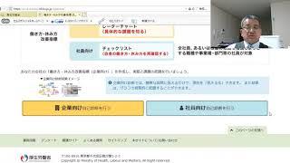 岐阜県美濃加茂市 社労士 働き方改革 厚生労働省ホームページの活用