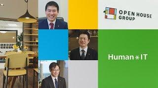 オープンハウスグループ様 導入事例 成長企業の業務プロセス改革を支える ~ワークフローシステム~