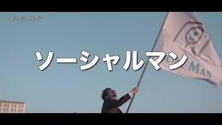 働き方改革AIプラットフォーム「ソーシャルマン」CM 〜優しいAI編〜