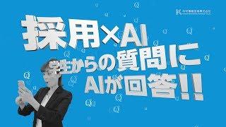 採用×AI AI-Qを働き方改革に