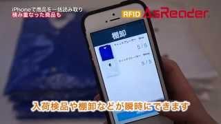 【RFID AsReader】iPhone / iPod touch で業務改革!ケース型RFIDリーダライターRFID AsReader