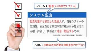 [問39]平成28年度春期 ITパスポート試験解説[システム監査人の役割]