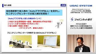 RPAの活用で業務プロセス改革を推進するジャパンネット銀行の取組事例(ダイジェスト)