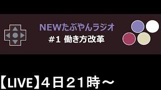 【ライブ】 #1 働き方改革 たぶやんラジオ 第2シーズン