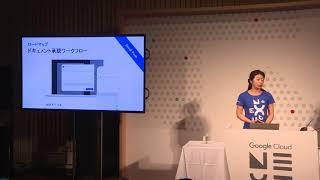 D2-2-S11_G Suite でビジネスプロセス改革 – Google フォームやAppMakerの活用術 –