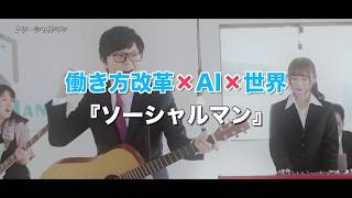 働き方改革AIプラットフォーム「ソーシャルマン」CM 〜通常盤〜