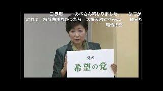 小池百合子都知事『私はAI』東京大改革一丁目一番地の情報公開はブラックボックス!【須田慎一郎】