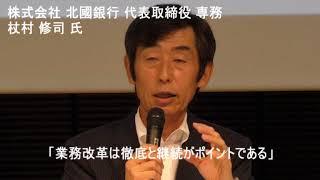 日本銀行金融高度化セミナー「業務改革」