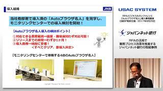 RPAの活用で業務プロセス改革を推進するジャパンネット銀行の取組事例(フルバージョン)